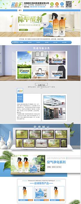 客户页面视觉设计