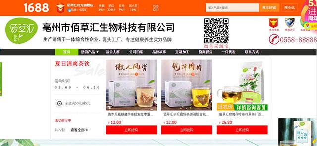 佰草汇生物科技_万博manbext网页版注册电子商务