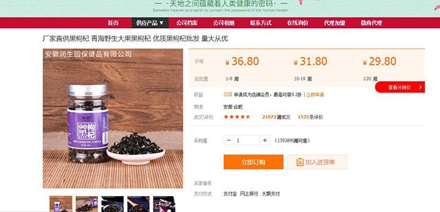 安徽润生园保健品_万博manbext网页版注册电子商务