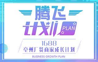 "<b>1688厂货商家""腾飞""计划,盛大招募</b>"