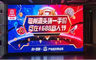 9月9日1688产地巡演直播活动[亳州站]完美落幕!