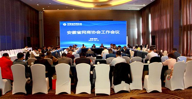 2019安徽省网商大会