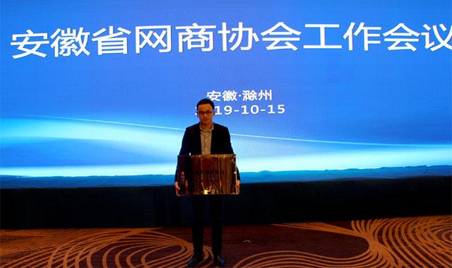 安徽万博manbext网页版注册网络科技股份有限公司为协会新增副会长单位