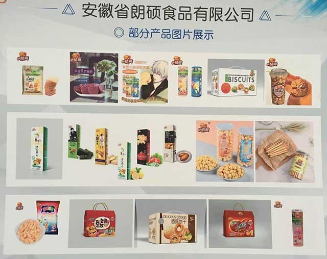 安徽朗硕食品有限公司