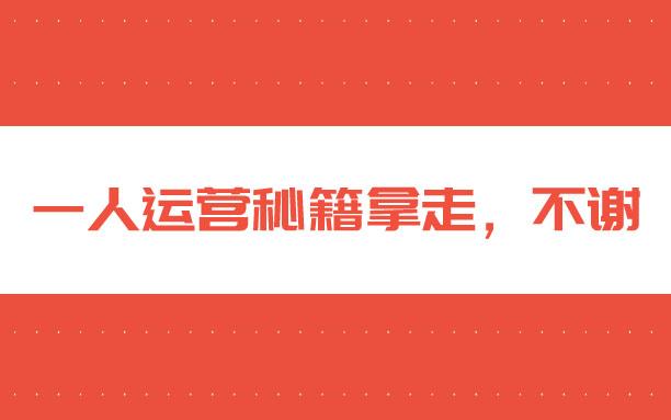 一个人万博全站app下载1688店铺销量大涨的秘籍请拿走,不谢!